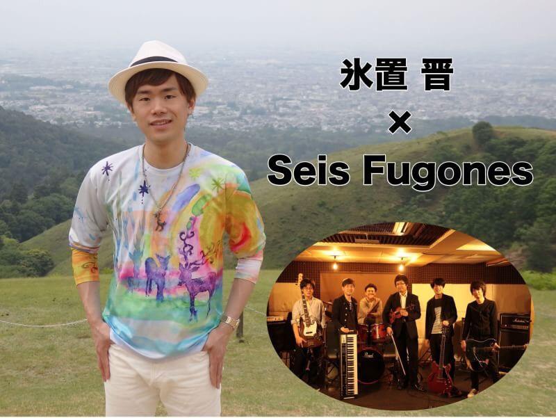 氷置晋×Seis Fugones