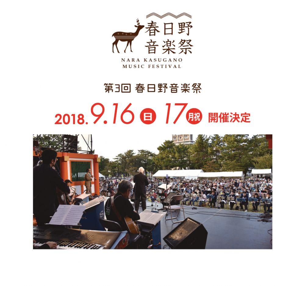 春日野音楽祭